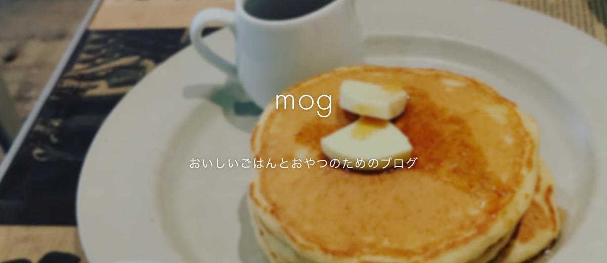 mog-おいしいごはんとおやつのためのブログ