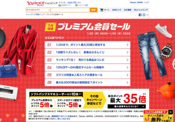 Yahooショッピングのプレミアム会員セールが始まった!